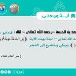 Image for the Tweet beginning: عن محمد بن الحسن –رحمه