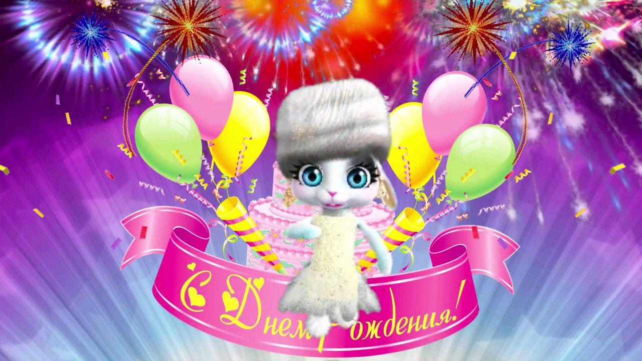 Муз открытка девочке с днем рождения