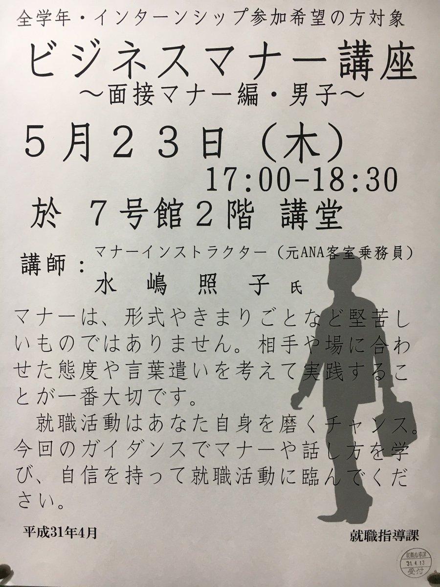 5月23日(木)17:00-18:30に、ビジネスマナー講座が日本大学経済学部7号館2階講堂にて行われます。就職活動、ならびにインターンシップへの参加を希望する方が対象となっています。ぜひ、ご参加ください。