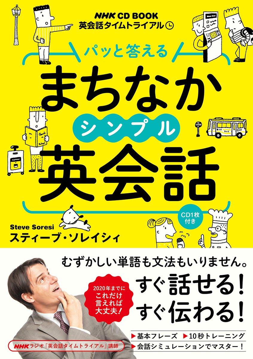 スティーブ・ソレイシィ の NHK CD BOOK 英会話タイムトライアル パッと答える まちなかシンプル英会話 (語学シリーズ) を Amazon でチェック!