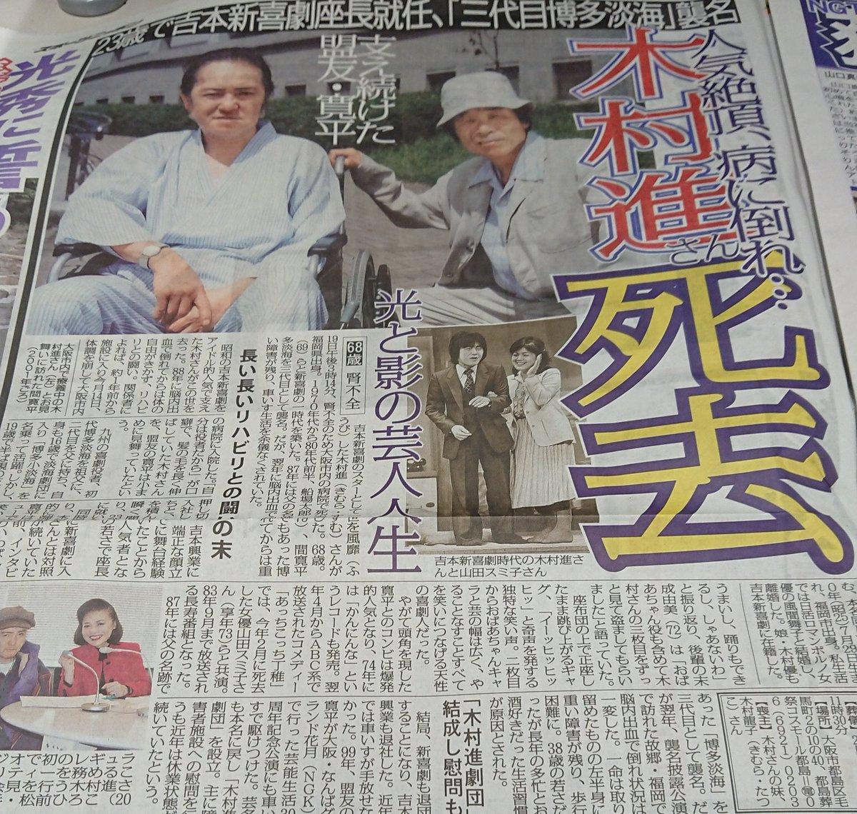 吉本新喜劇元座長・木村進さんの来歴・人物