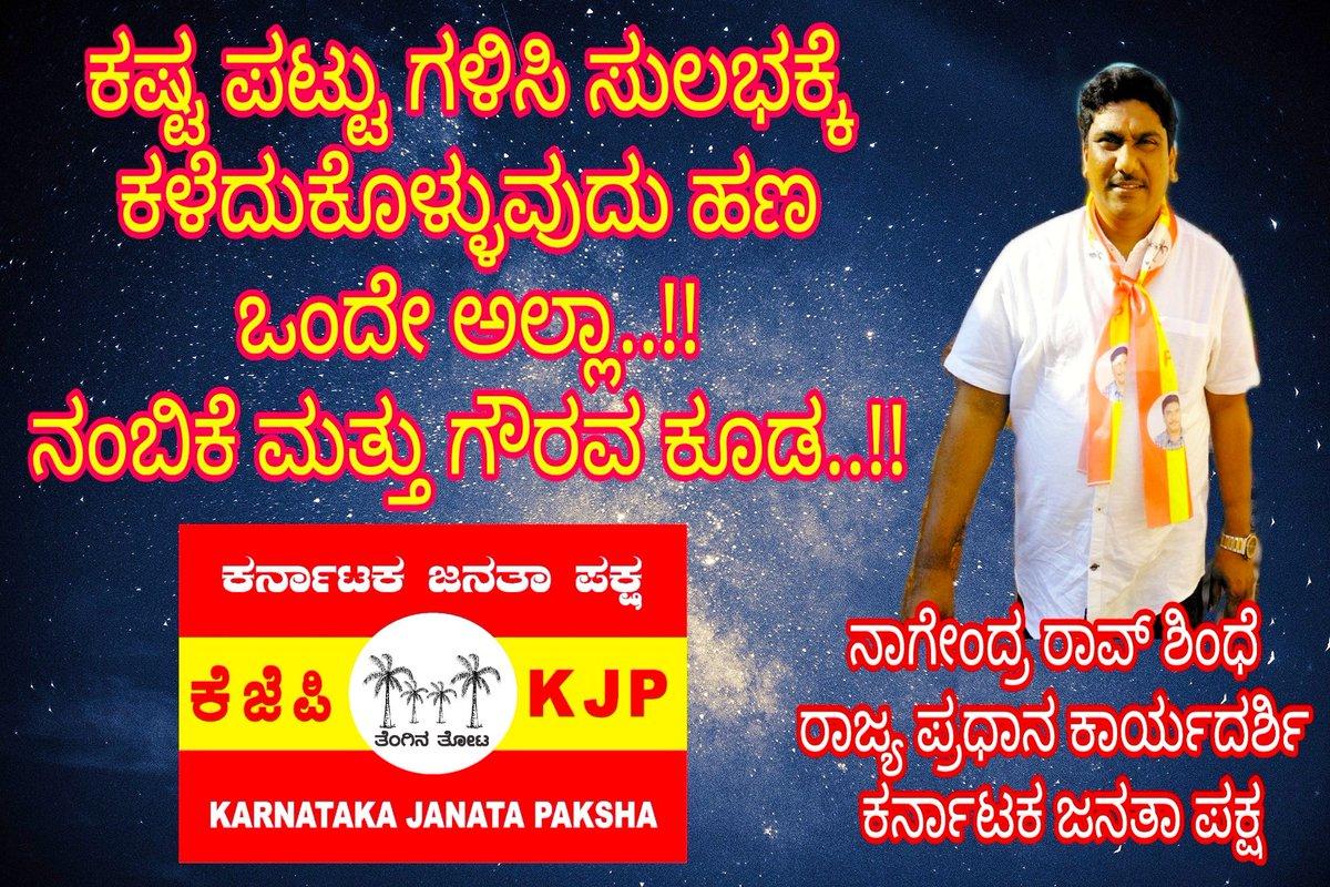 #ನುಡಿಮುತ್ತು #ಕೆಜೆಪಿ #Motivational_quotes #KJP #TuesdayMotivation