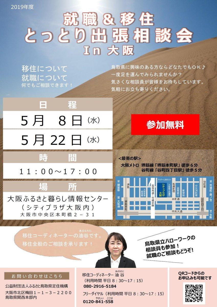 ◆5/22(水)「とっとり出張相談会in大阪」◆予約不要・参加無料で鳥取への移住・就職相談ができる相談会のお知らせです!毎月2回開催しているので、都合の良いときや思い立ったときに参加いただけます♪事前にお申込みいただくと、待ち時間がないのでオススメ