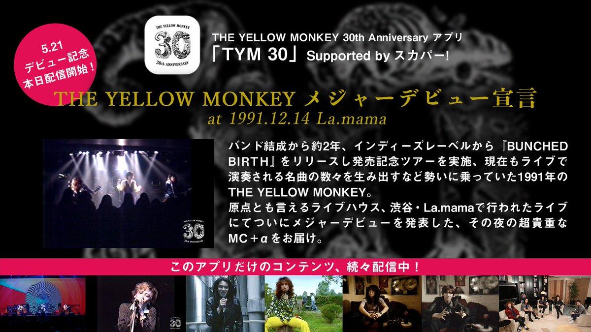 【本日デビュー記念日!】THE YELLOW MONKEYは5月21日をもってデビュー27年目を迎えました。これを記念して期間限定公式アプリ「TYM 30」では1991年のライブでの「メジャーデビュー宣言」を史上初公開!ぜひご覧ください✨▼iOS▼Android#TYM30