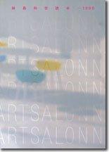今日の日経 xTECH「目利きが薦める名著・近刊」で、GAの書籍「妹島和世読本-1998」が紹介されています。→(要会員登録)詳細生い立ち,学校,就職,独立……。インタヴューによる〈読む妹島和世〉です。在庫の少ない貴重な書籍です。ご注文は→
