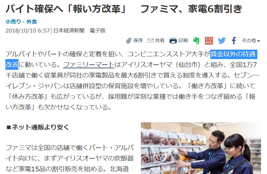 ブラック企業アナリスト 新田 龍さんの投稿画像