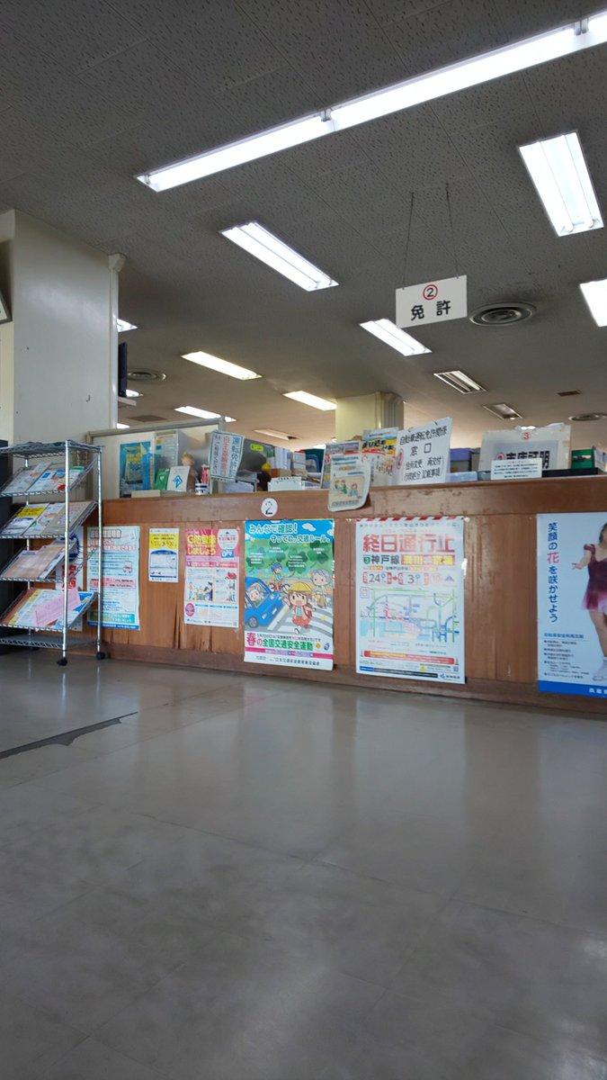 免許 住所変更 神戸