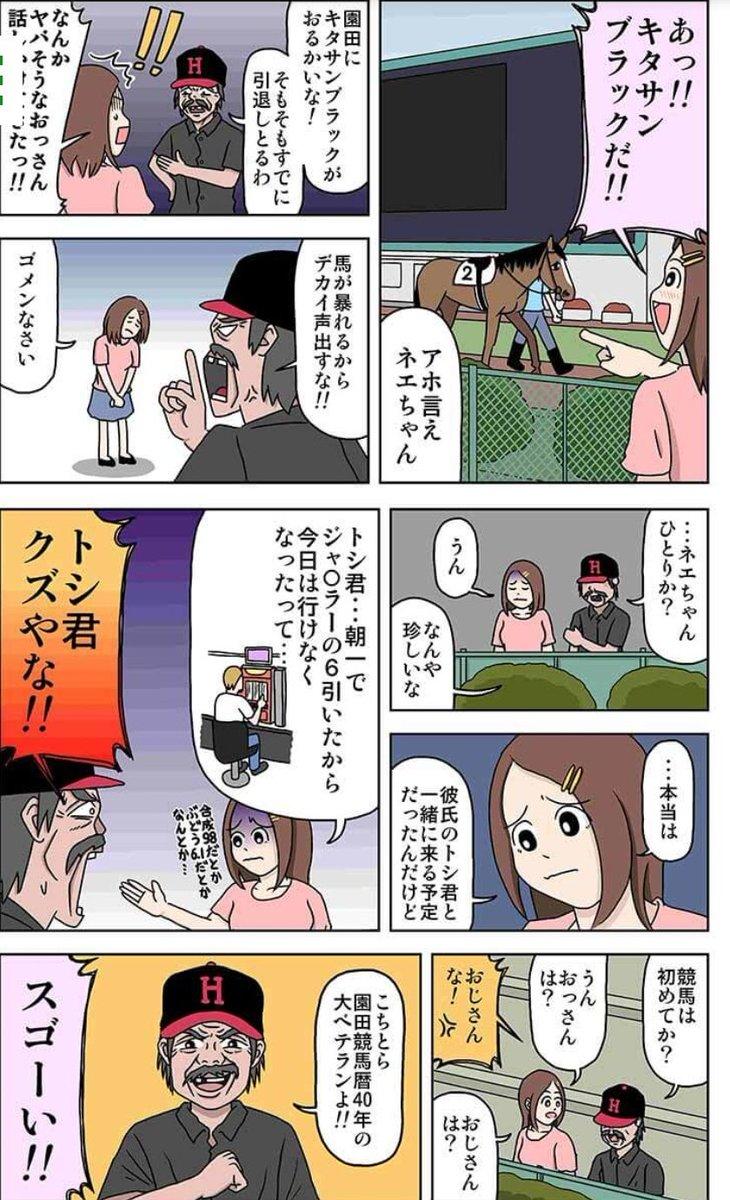 ダービー近いし競馬推進マンガ貼らなきゃ()
