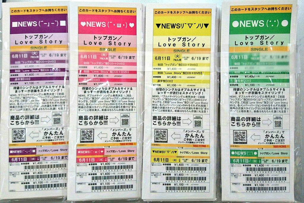 news に 恋し て 増田 続編