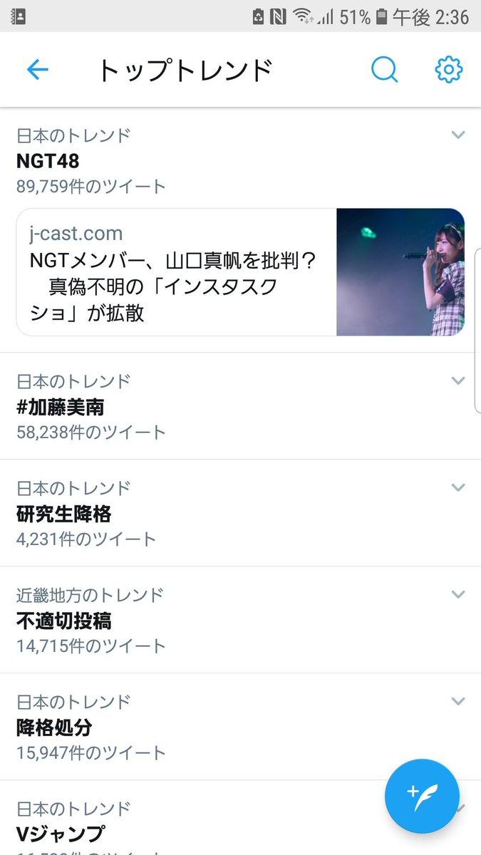 【吉報】 NGT48加藤美南さん、トレンド入りキタ━━━━━(゚∀゚)━━━━━!!