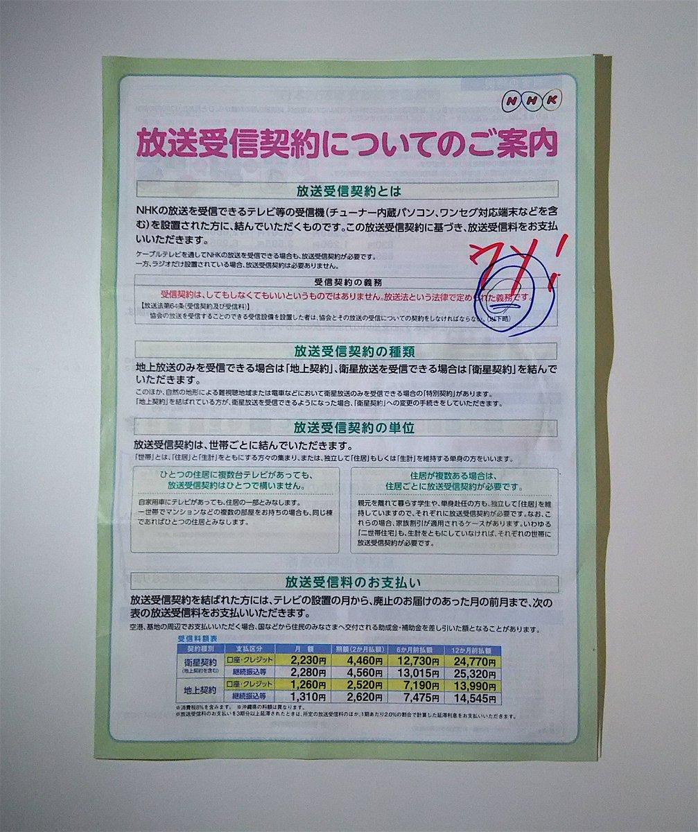 NHKが未契約者に対して絨毯ポスティングする中に、これが入ってます。国保は健康保険「税」ですから義務ですが、受信料は義務ではありません。籾井会長もかつて「義務にしてくれたらありがたいが・・」と発言してました。もっともらしい嘘で国民を騙す詐欺犯罪組織、それがNHKです。