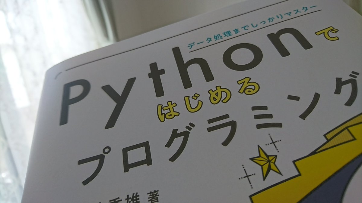 さて、転職のための勉強します。英語からっきしの癖にプログラミング言語覚えようとするの無謀に見えるよね。