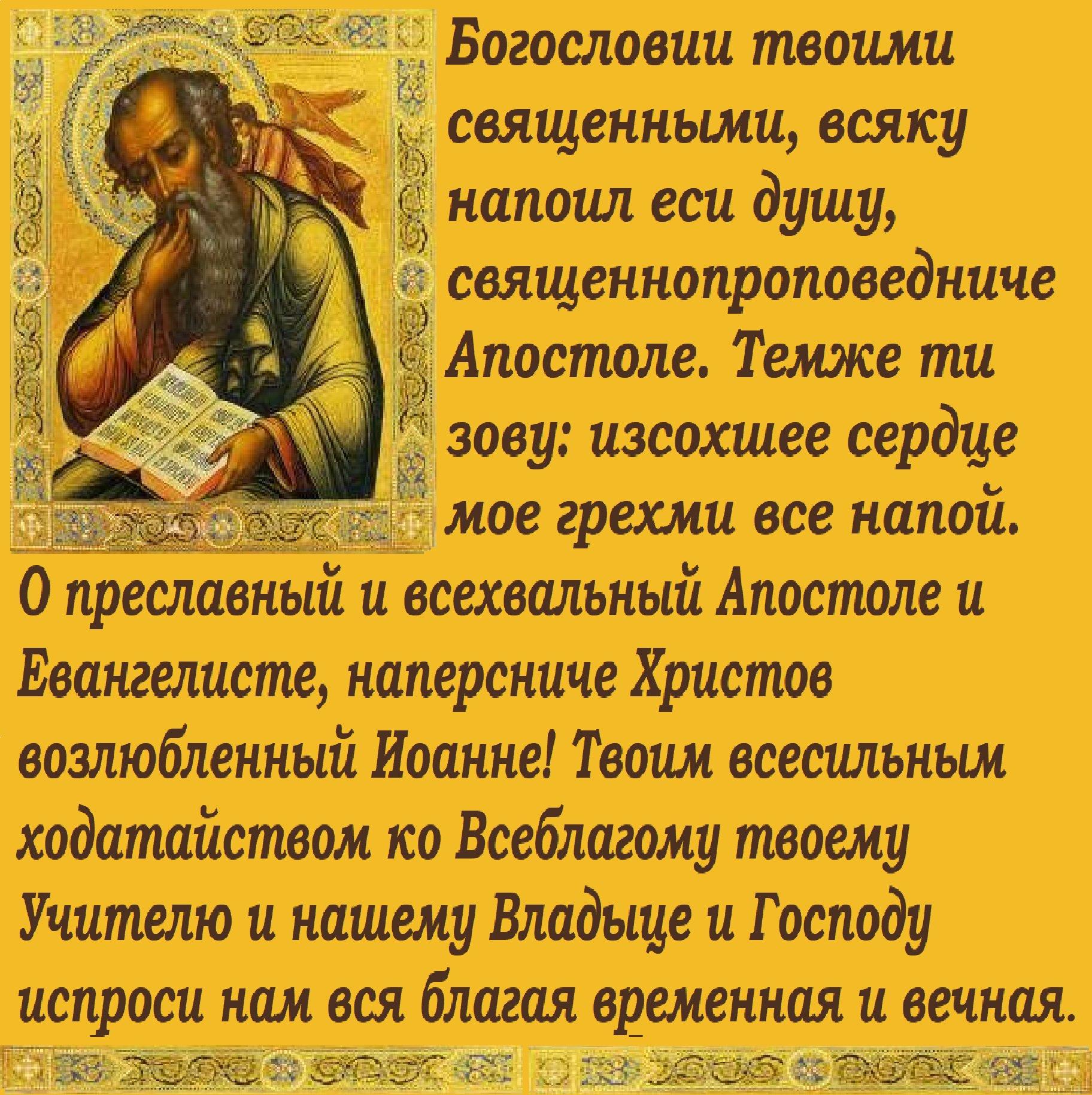 Посмотреть, открытки ко дню иоанна богослова