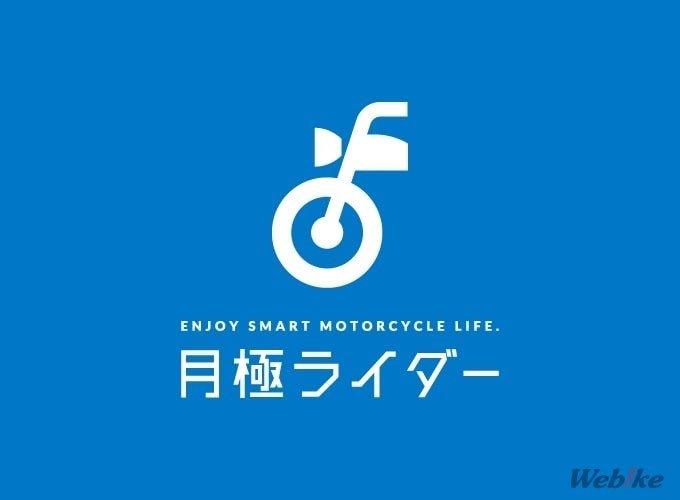 ヤマハが、気軽にバイク体験できる月額制バイク貸出サービス「月極ライダー」の実証実験を、5/20から埼玉県で開始!保険料等込みの30日単位の月額料金で貸出し、ユーザーに所有体験を提供!体験後にユーザーが希望すれば、購入することも出来る〜‼︎?