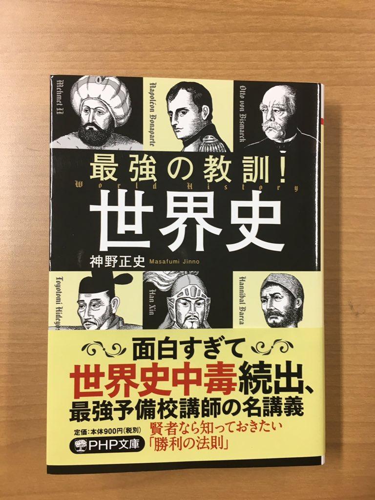 「最強の教訓!世界史」(神野正史著)読了。この頃世界史まとめ本が流行ってますが、この本は秀逸。著者は予備校講師なのですが、キレッキレの授業をしそうだ。内容が深いのは、リスク管理の観点や人生の道行きを考える参考となる様な内容です。