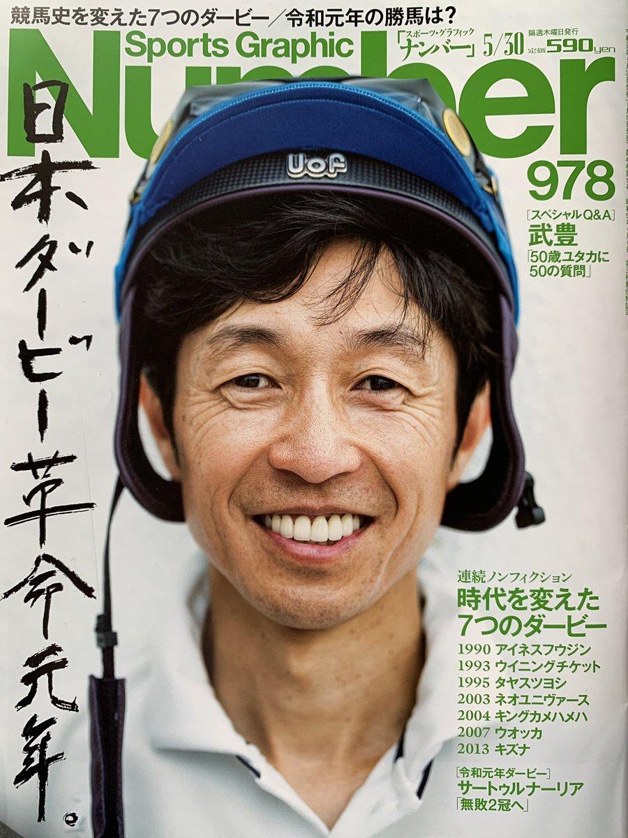 ダービーウィークですね😊Numberのダービー特集読んで気分を高めていますよ😆ノースヒルズの前田幸治代表のオーナーブリーダーとしての挑戦、「ノーザンファーム一強に立ち向かっていきます」と「キズナ産駒に武豊騎手を乗せてダービーと凱旋門賞を勝つ事です」の夢には読んでいてシビれた🤣