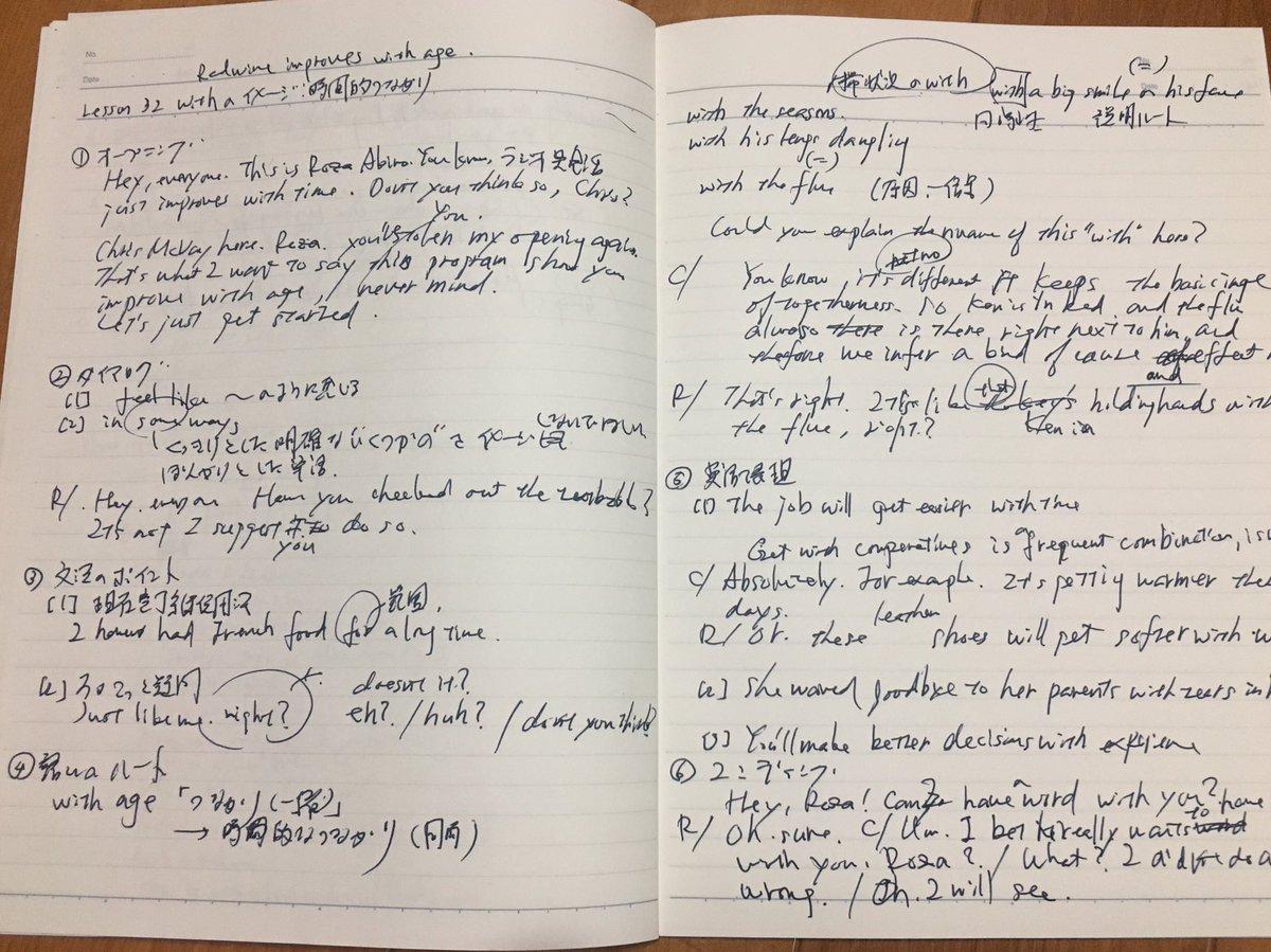 【勉強した証拠】ラジオ英会話 Lesson 32「小さいノートは書きにくい」