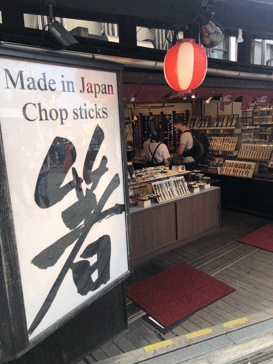 今日は、ドイツ人のお客様2人と日本の方2人の英会話観光。取引先のお客さんが仕事で来たついでの接待観光みたいな。このパターンは、何せ接待する側の日本の方との息が合いさえすれば、大成功間違いなし!お客さんはお箸に名前入れたお土産を買ってました。清水寺の新緑もGOOD?#京都観光 #英会話