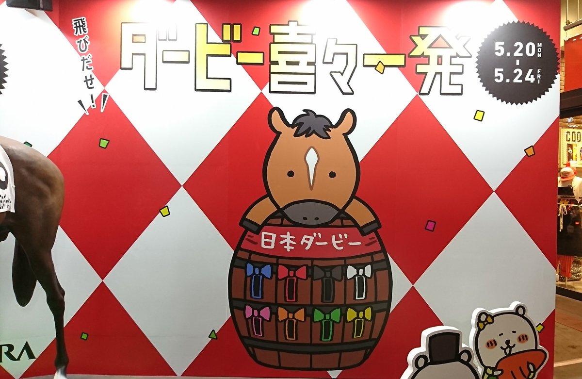 渋谷のダービーのイベント参加してきました✨ 当たれば馬が飛び出てくる! 私はハズレて参加賞だったけど当たった人がいて馬出てくるの見れた🙌💕 日曜日の日本ダービーが楽しみでたまらない😆💕