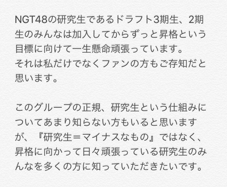NGT西村菜那子「研究生として過ごした時間が長かった私の思うこと『研究生=マイナスなもの』ではない」