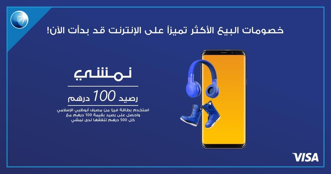 bf8236bd6 تفضل واستخدم بطاقتك #فيزا من #مصرف_أبوظبي_الإسلامي للتبضع من نمشي واحصل على  100 درهم استرجاع نقدي على كل 500 درهم تنفقها!