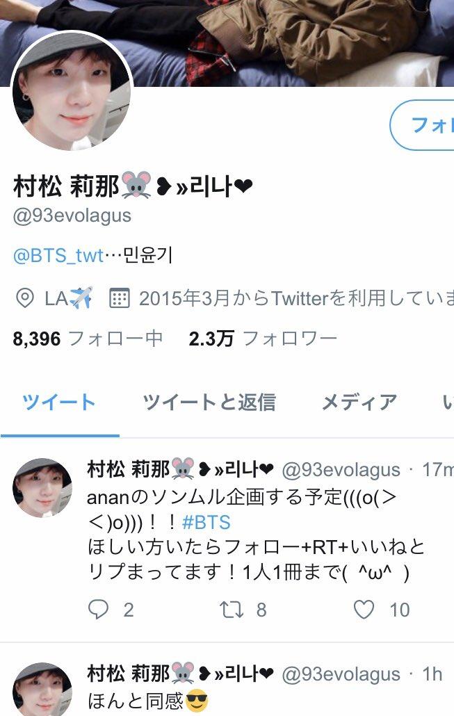 詐欺に使われた口座名は親川琴美だけど、このアカウント名はわざとですか? アカウント名やユーザーネームを頻繁に変えて詐欺師と分からなくなる様にしています。⚠️ツイッター開始日とFFの人数を目印にしてください。 #BTS #詐欺 #静岡 #大阪 #チケット #トレカ交換 #グッズ代行 #スタジアムツアー