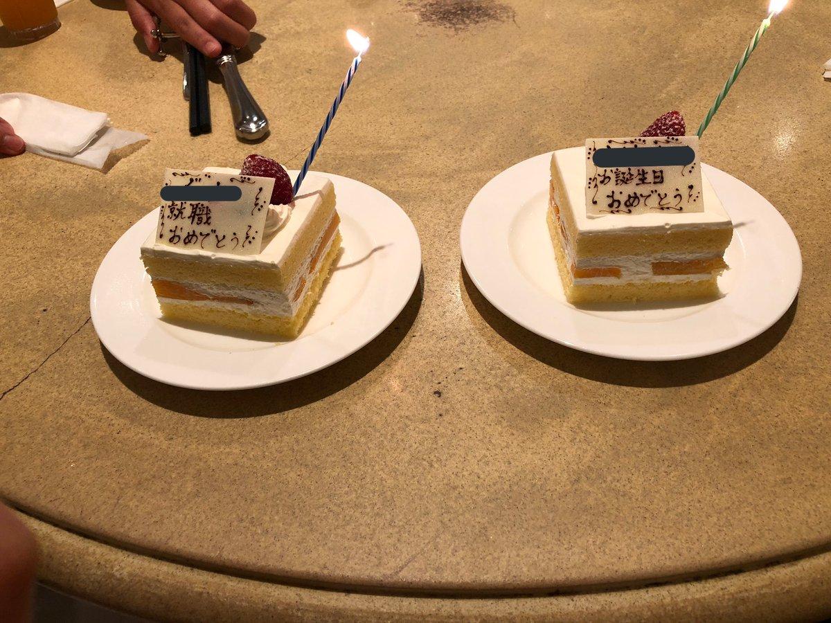 3人でご飯食べてて事前に就職祝いでもう1人にケーキだすよって聞いてたから準備してたけどまさかオレまでお祝いしてもらえると思わなかった、、、?