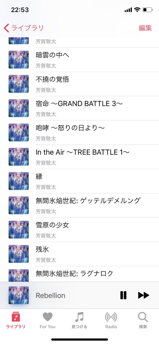 Fate/Grand Order Original Soundtrack IIIに関する画像14