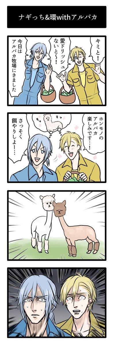 ナギっち&環withアルパカ