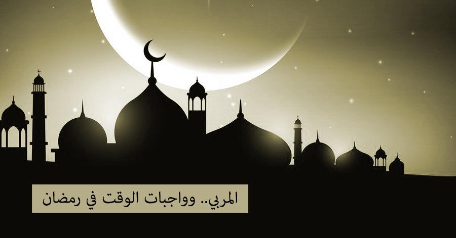 المربي.. وواجبات الوقت رمضان D7GJWkcXYAEqf61.png