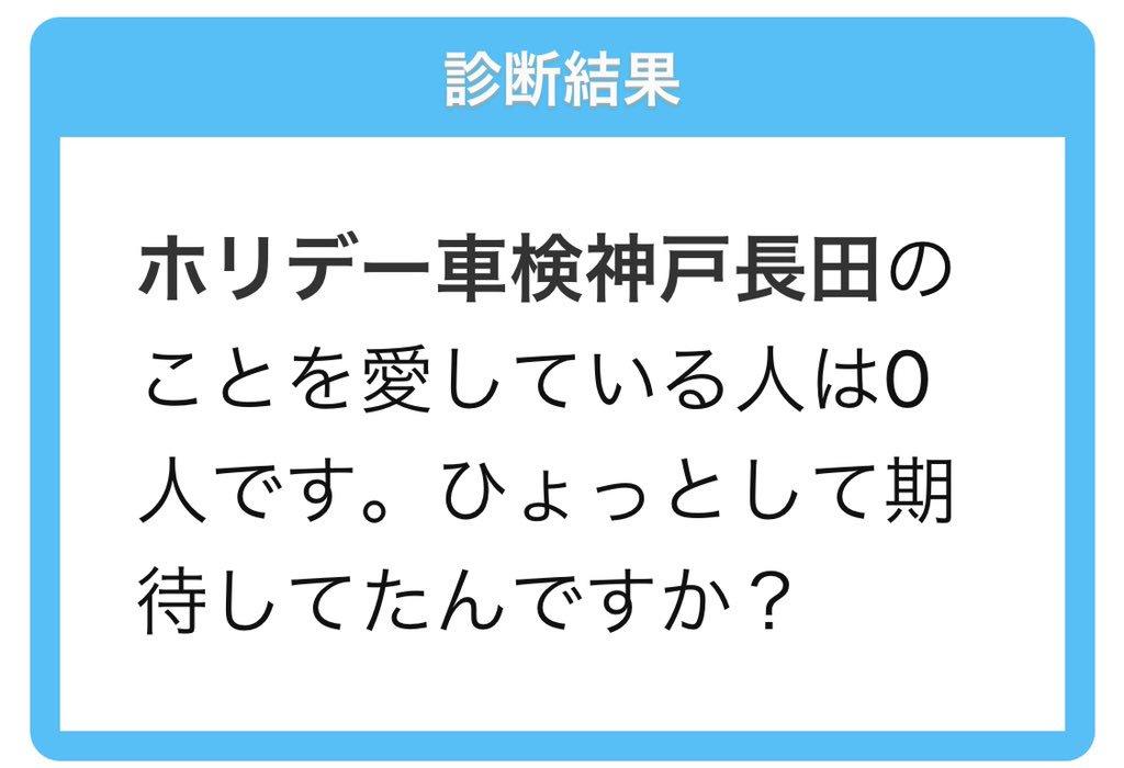 ホリデー車検神戸長田のことを愛している人は0人です。ひょっとして期待してたんですか? #あなたを愛している人はいるのか shindanmaker.com/897870 でも、Twitterキャンペーンは期待して欲しい! Amazonギフト券3000円分プレゼント! フォロー&リツイートで! #神戸 #わたし定時で帰ります