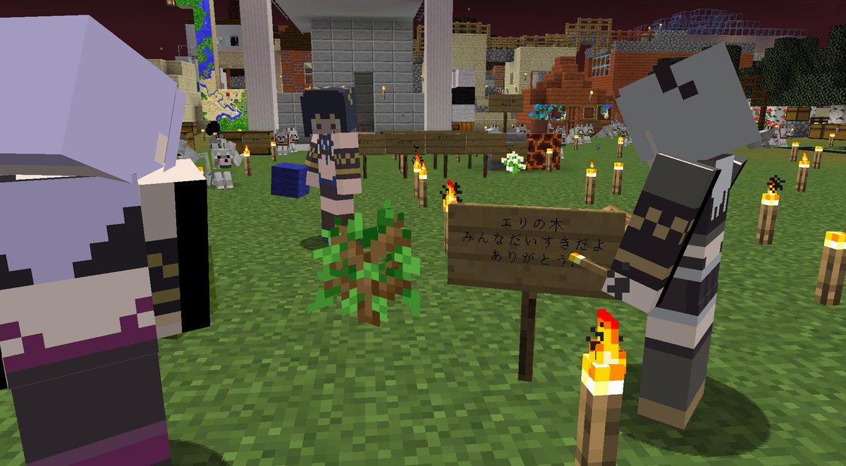 エリちゃん本当に本当におつハニでした!エリちゃんが木を植えてくれたよ!!!