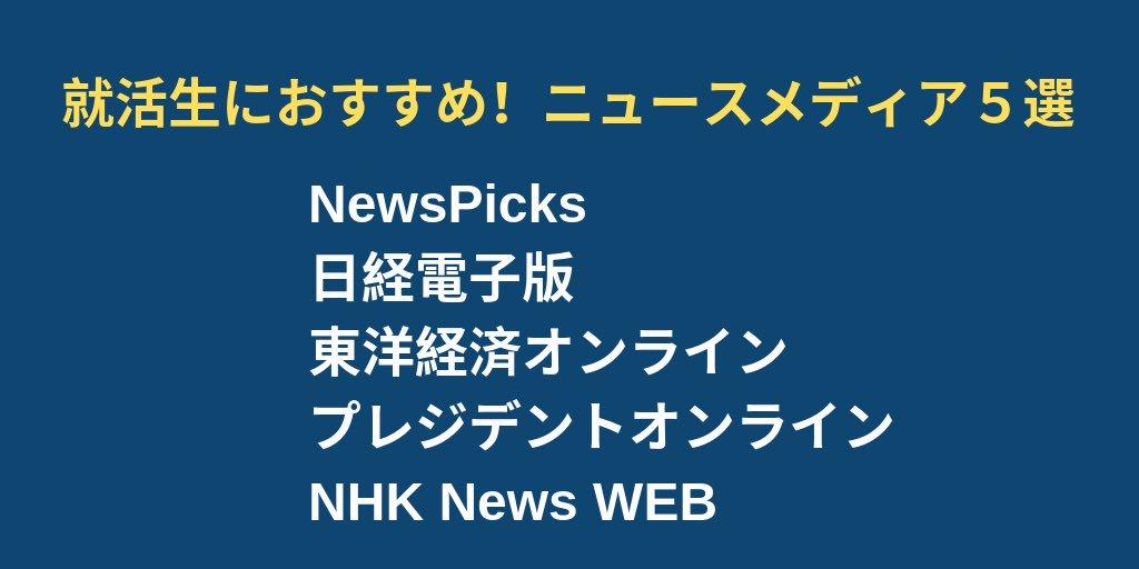 【就活はコツコツと情報収集!おすすめニュースメディア5選】・NewsPicks・日経電子版・東洋経済オンライン・プレジデントオンライン・NHK News WEB知識は就職後にも役立ちます!情報収集を習慣化しましょう!