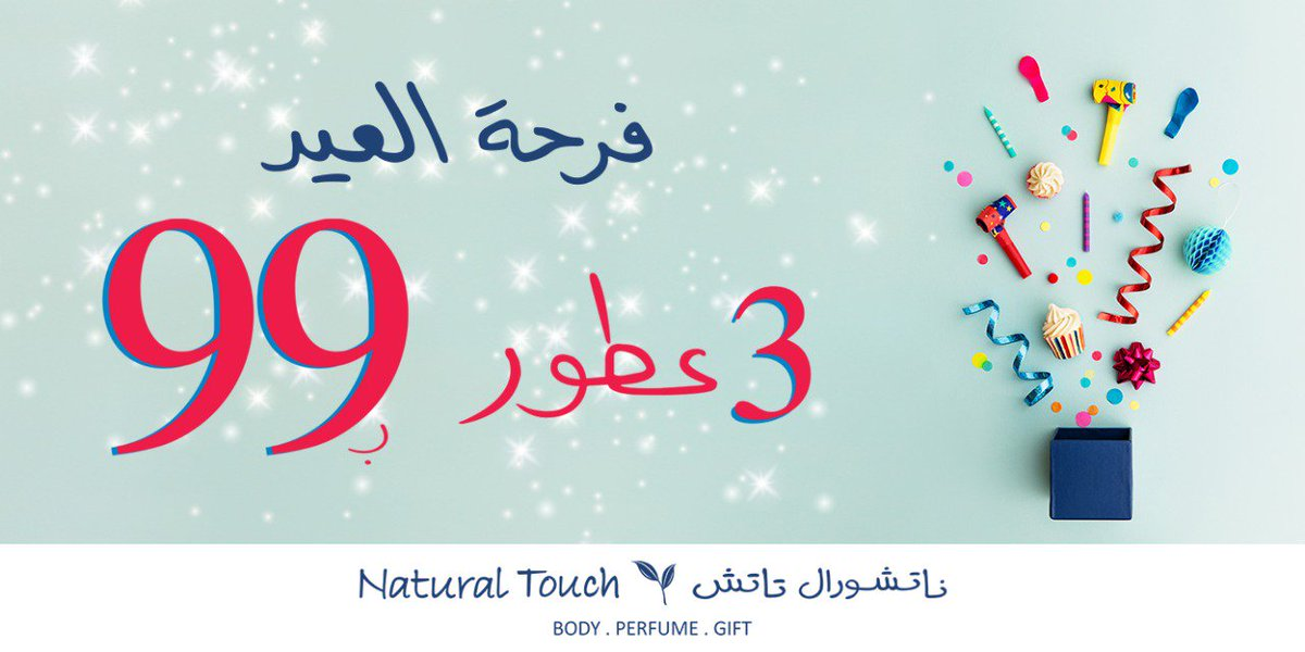 d833df62e Natural Touch® (@NaturalTouchME) | Twitter