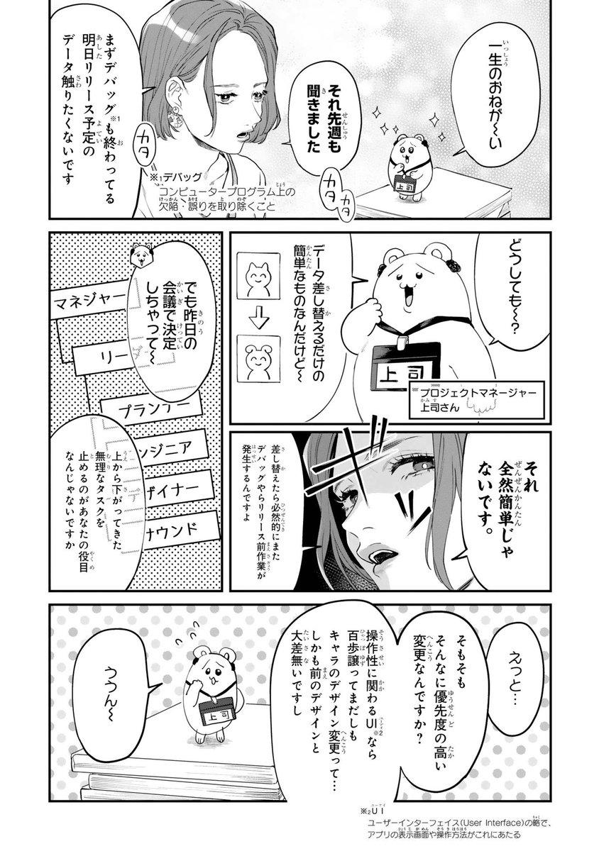 たかし♂5月22日1巻発売🎮さんの投稿画像