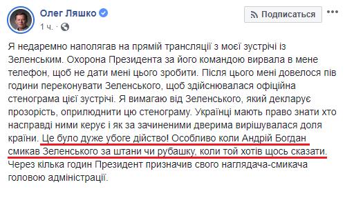 Посада глави АП не належить до держслужби і не підпадає під люстрацію, - Богдан - Цензор.НЕТ 7375