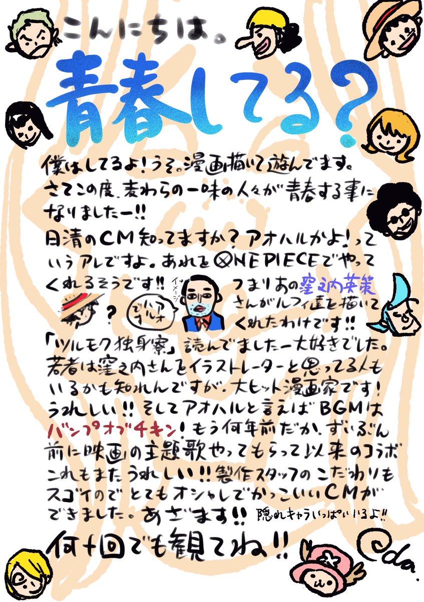 """ONE PIECEスタッフ【公式】 on Twitter: """"アオハルだよー!…ようやく ..."""