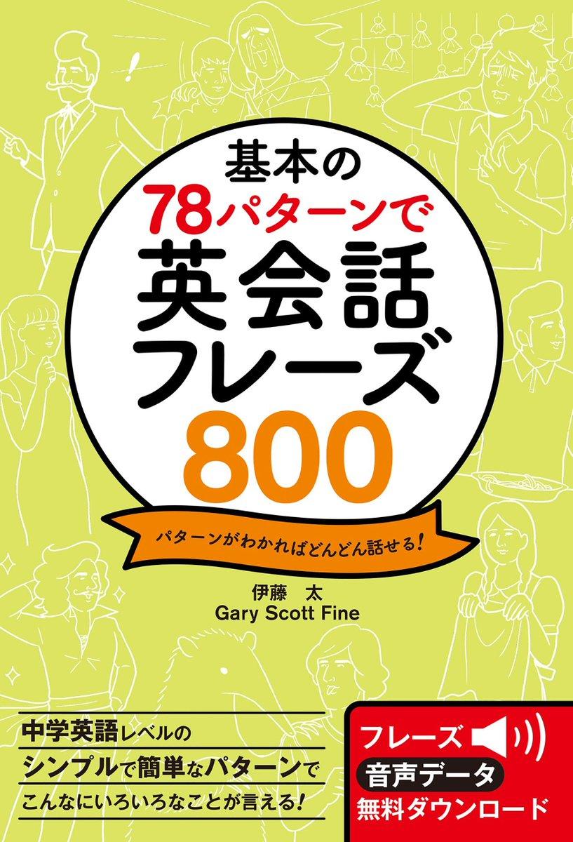 今Amazonで基本の78パターンで 英会話フレーズ800がベストセラー! -