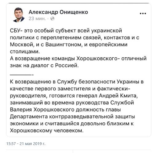 Беглый нардеп Онищенко заявил, что возвращается в Украину и примет участие в досрочных парламентских выборах - Цензор.НЕТ 660