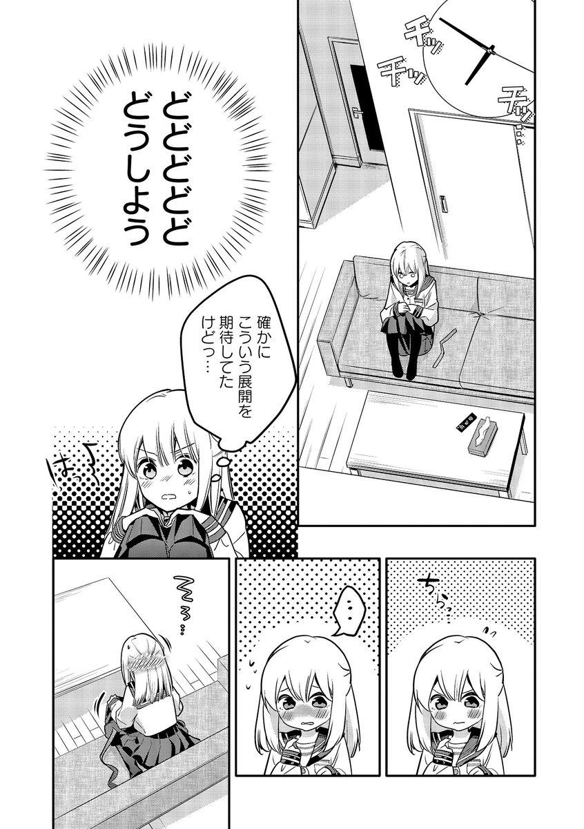 久川 はる🍗5/24(金)にお知らせさんの投稿画像