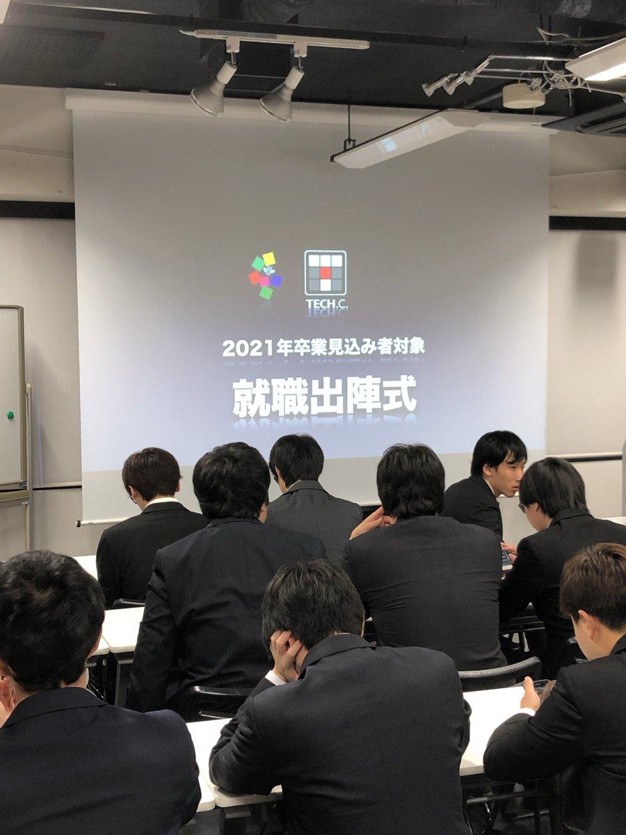 【就職出陣式】昨日は就職出陣式でした!!みんなスーツ姿の参加だったので、いつもよりきりっとしていました。就活頑張ろう!!スタッフも一生懸命応援します?#TECH#東京デザインテクノロジーセンター専門学校#就職出陣式