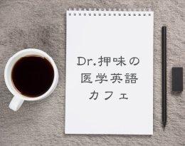"""もうチェックした!?【Dr.押味の""""医学英語カフェ""""第2弾】今回のテーマは『英語の志望動機書で役に立つ形容詞』「自分は積極的です」を英語で表現すると?→#メック #医学部 #医学生 #医学英語 #英語 #英会話 #Dr押味"""