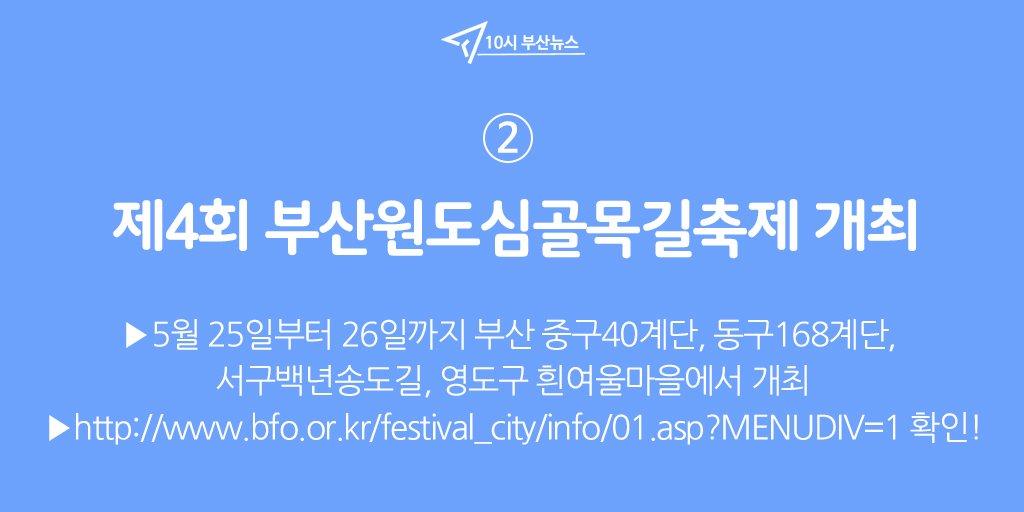 #10시_부산뉴스 ② 부산시는 5월 25일부터 26일까지 2일간'힐링!  관련 이미지 입니다.