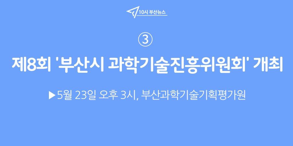 #10시_부산뉴스 ③부산시는 5월 23일 오후 3시 부산과학기술기획평가원 관련 이미지 입니다.