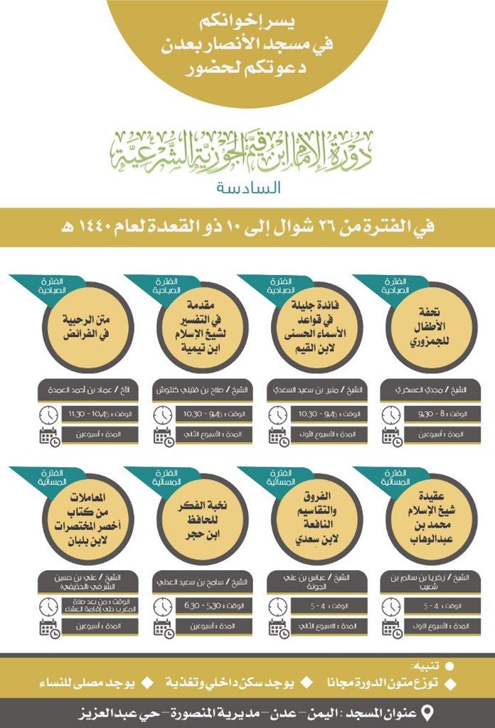 دورة الإمام ابن قيم الجوزية في اليمن لإخواننا المشايخ السلفيين في اليمن أنصح بها وأحث طلاب العلم على الاستفادة بها