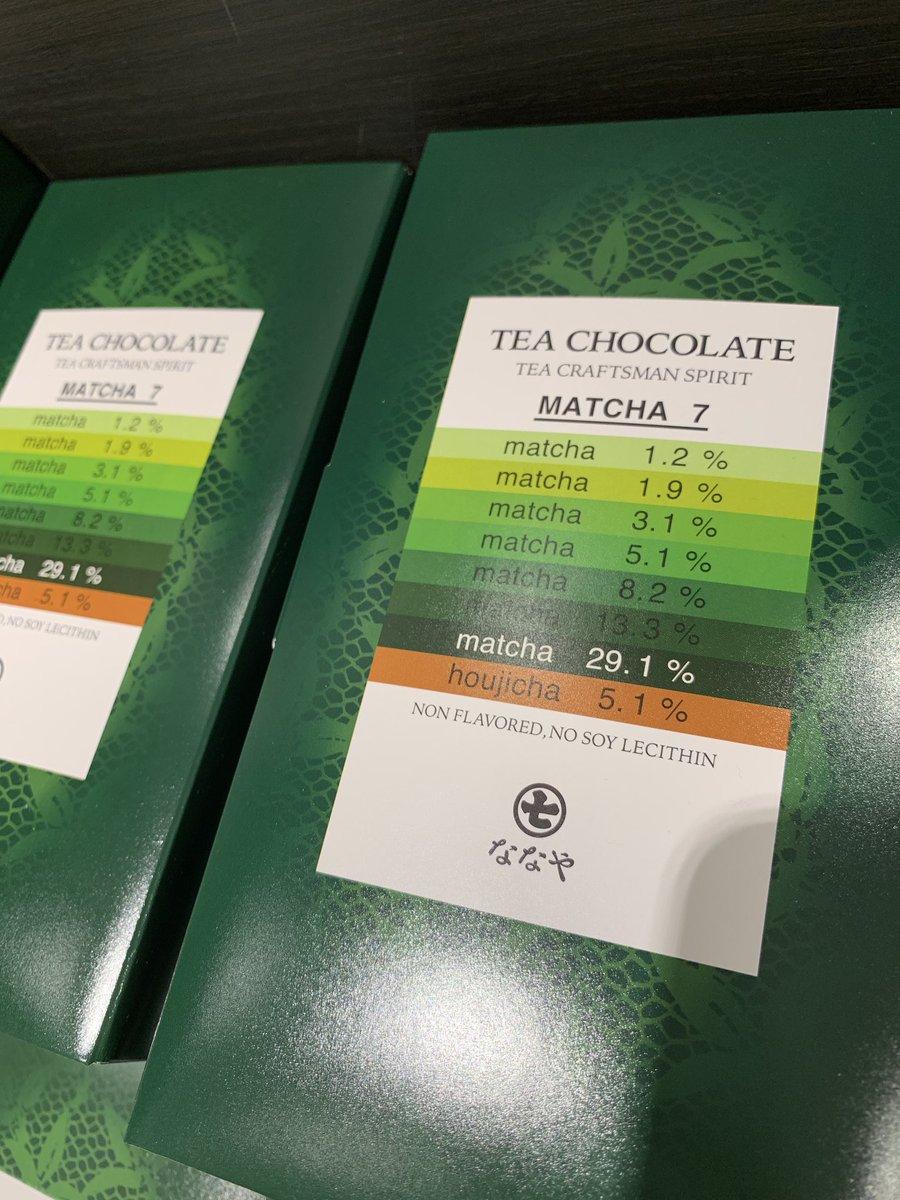 * おはようございます。 大人気の抹茶チョコレート🍫 ㅤㅤㅤㅤㅤㅤㅤㅤㅤㅤㅤㅤㅤ 「 TEA CHOCOLATE MATCA 7 」 ㅤㅤㅤㅤㅤㅤㅤㅤㅤㅤㅤㅤㅤ 再入荷しています!数少ないので、 お求めの方はお早めに! ㅤㅤㅤㅤㅤㅤㅤㅤㅤㅤㅤㅤㅤ 壽々喜園  #壽々喜園 #すずきえん #suzukien  #ななや #壽々喜園