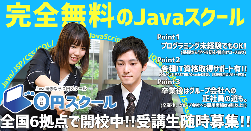 \#Java を #無料 で学ぶ / @0school_fukuoka☑独学で限界を感じた☑憧れのIT企業で働きたい! ☑とにかく物つくりが好き!  そんな方はぜひ説明会や資料請求を(^▽^)/▶   #プログラマー #プログラミング #スクール #就活 #転職 #20卒 #19卒 #福岡 #IT