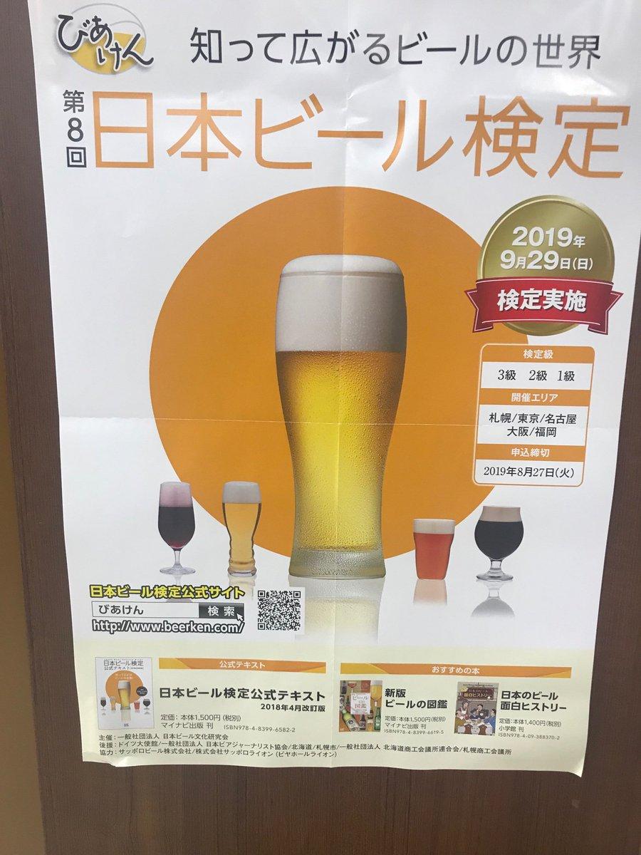 ⬛️日本ビール検定。書店のポスター。資格をどう活かすかは取得者のイマジネーション次第。ビール会社就職、地ビール作り職人、ビールバー経営、検定対策講師、書籍やコラムの執筆、ビール評論家、酒のつまみ代わりのネタ、別のビール検定主催、無限の可能性があると思う。