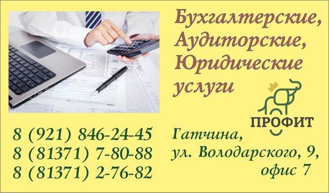 Бухгалтерские услуги таганрог отзывы вакансии котельники бухгалтер