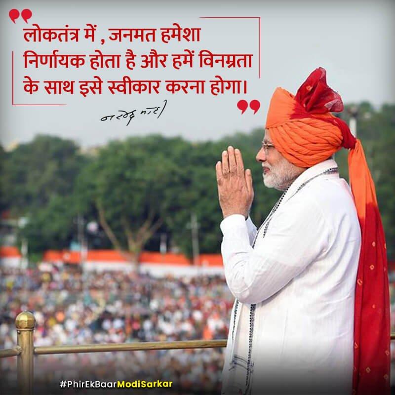 @narendramodi #ModiHiAayega  #NaMoForNewIndia  #NamoOnceMore #PhirEkBaarModiSarkar  #ModiMeinHaiDum #AbkiBaarChowkidar #PhirEkBaarModiSarkar  ভারত মাতা কি জয় भारत माता की जय Bharat Mata ki Jai ભારત માતા કી જય #MeraParivarBhajapaParivar #IndiaSaysNaMoAgain #BharatBoleModiModi #ModiAaGaya 🙏 https://t.co/vYFIgocVBb